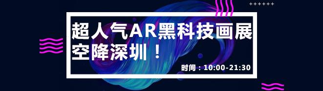 燃炸!超人气黑科技AR画展空降深圳!