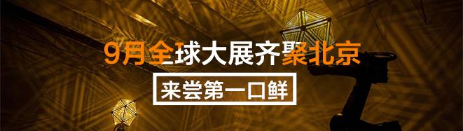 9月全球大展齊聚北京   來嘗第一口鮮