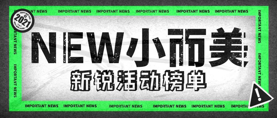小而美新锐活动集合-北京
