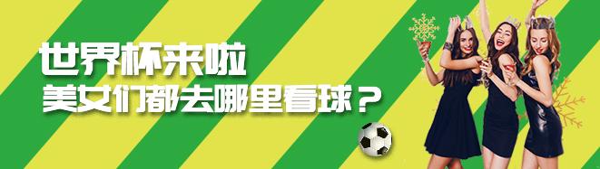 世界杯来啦,美女们都去哪里看球?