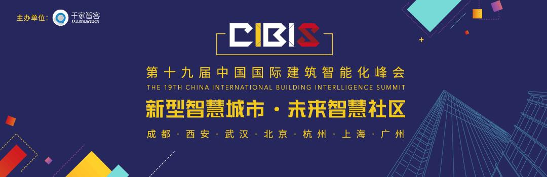 2018年第十九屆中國國際建筑智能化峰會