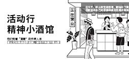 世界阅读日——深圳站