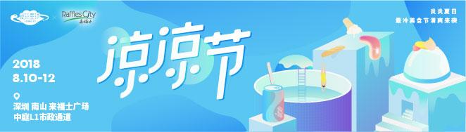 凉凉节空降深圳,仅存三天的500平夏日避暑食乐园