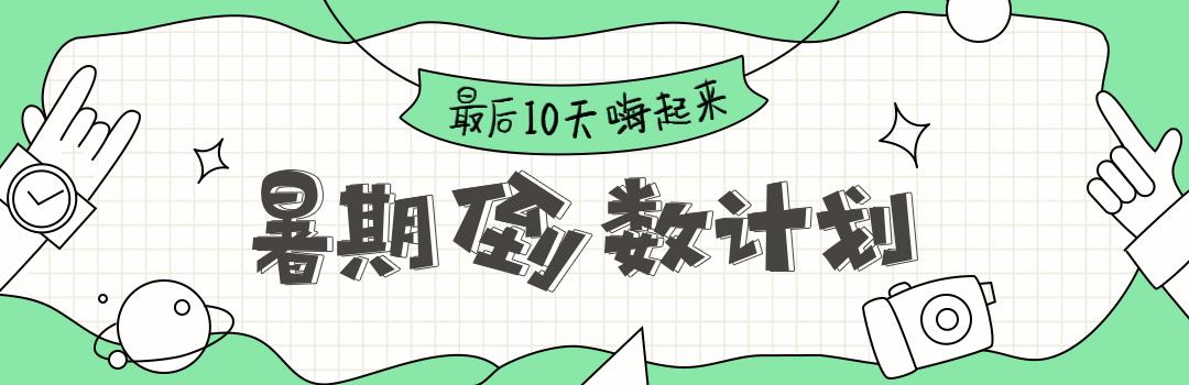 暑期倒数计划-杭州
