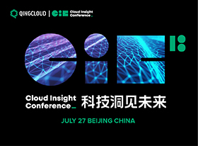Cloud Insight Conference 2018 科技·洞见未来