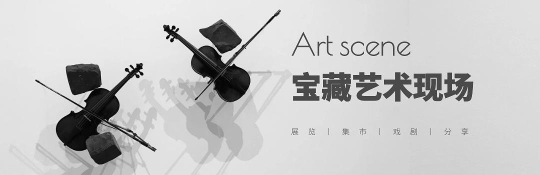 上海  宝藏艺术现场