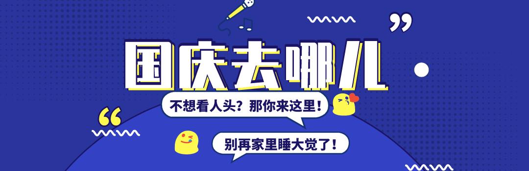 深圳国庆:超级好玩玩玩玩玩的文娱活动