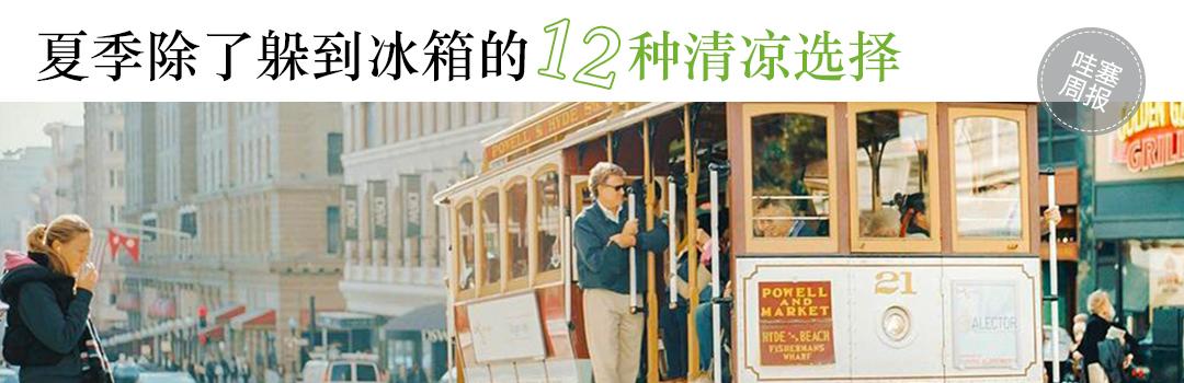 上海哇塞周报vol.1