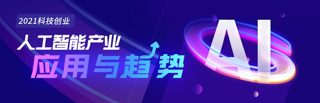 上海:2021科技创业,人工智能的应用与趋势
