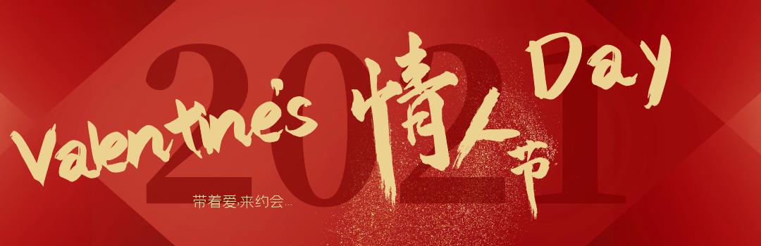 【上海】情人节一起来