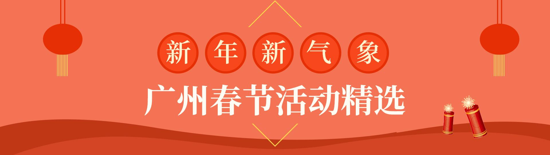 新年新气象 广州春节活动精选