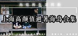 上海杭州周边高颜值消暑海岛合集!2小时Get同款向往的生活