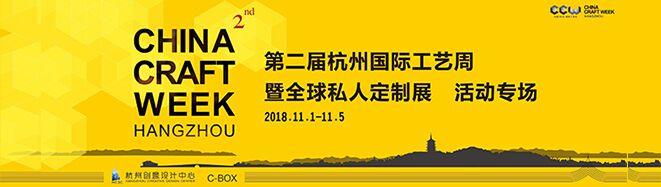 第二届杭州国际工艺周