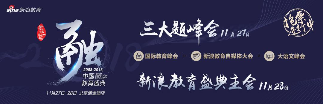 2018新浪教育盛典