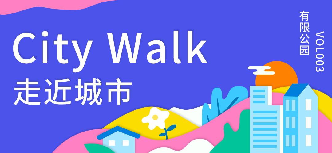 一周深圳 有限公园 VOL003