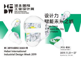 2019河北国际工业设计周——雄安设计论坛