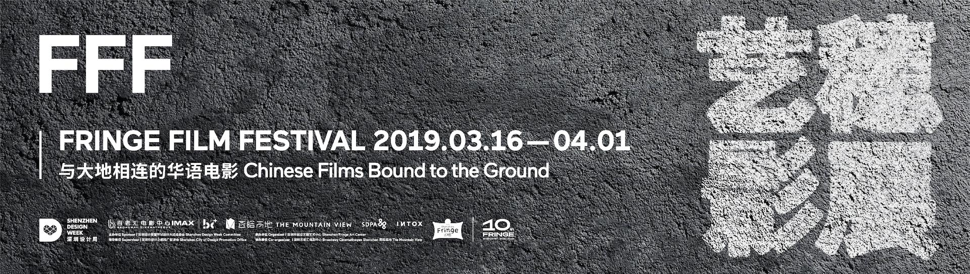 2019艺穗影展正式开票!