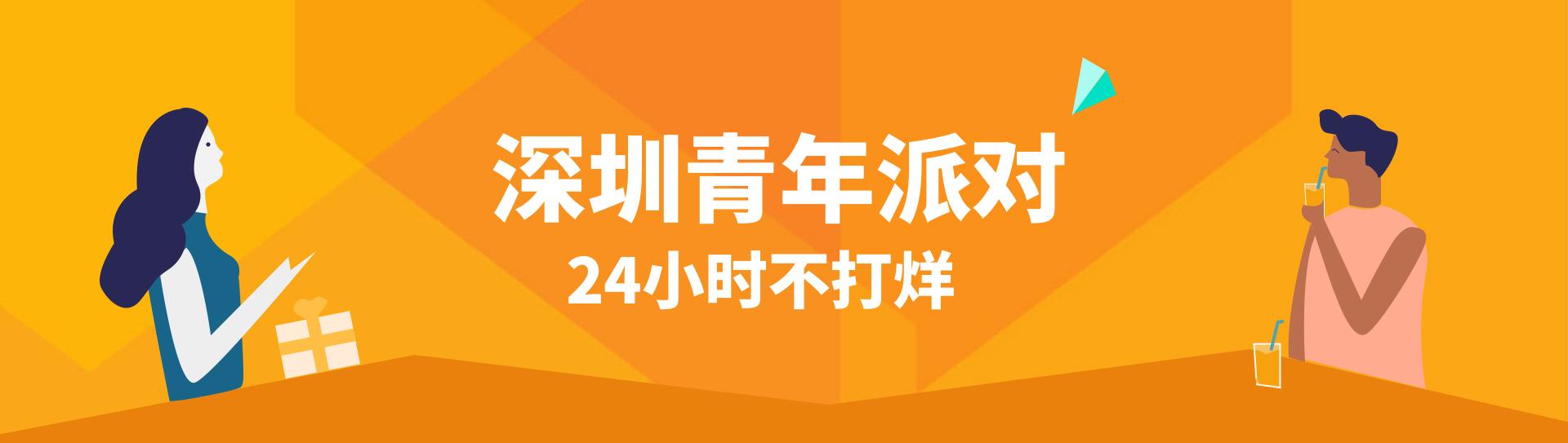 24小时不打烊深圳青年派对