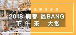 2018魔都最BANG下午茶大赏