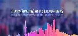 2018(第十二届)全球创业周中国站