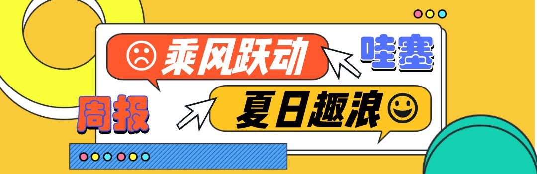 【北京】哇塞周报:乘风跃动,夏日趣浪
