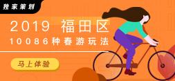 2019 福田区 10086种春游出行方式
