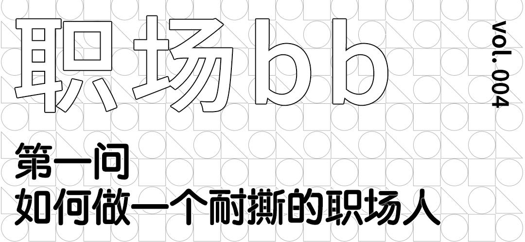职场b b