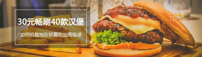 30元畅刷40款汉堡  如何机智地在初夏吃出高级感