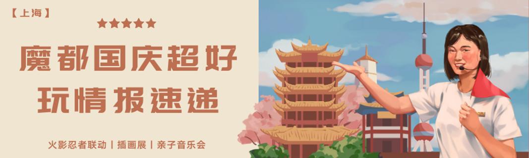 2020年国庆专题 上海
