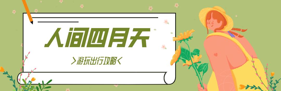人间四月天【上海】