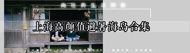 上海高颜值海岛合集 !2小时轻松Get同款向往的生活