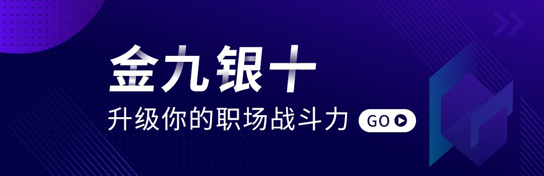 升级职场战斗力-北京