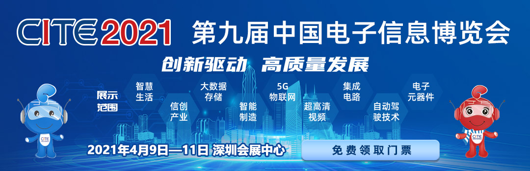 第九届中国电子信息博览会(CITE2021)开展在即!