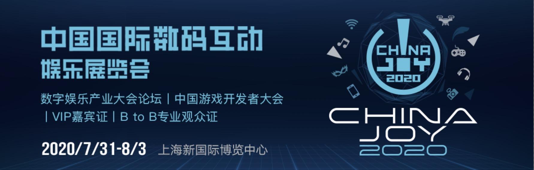 2020 chinajoy 系列活动