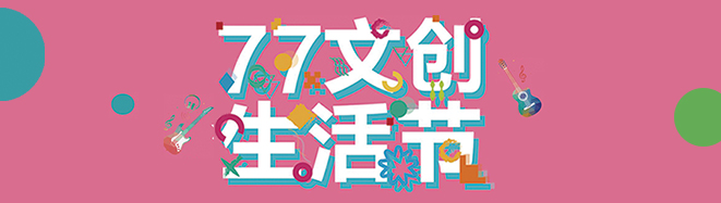 第三届77文创生活节