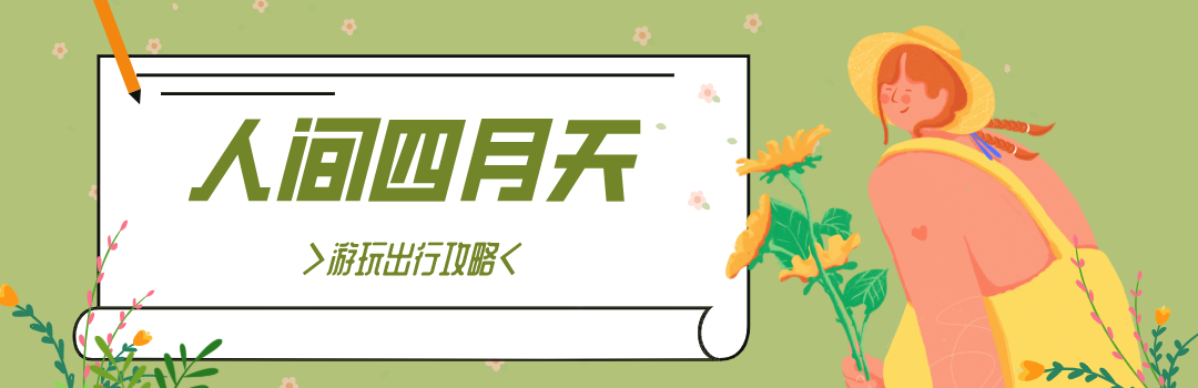 人间四月天【北京站】