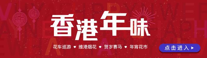 香港2019年春节活动、年货清单……终极大盘点!