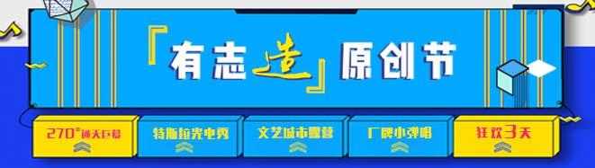 '有志造'原创节,插画、城市露营、电音夜嗨翻深圳!