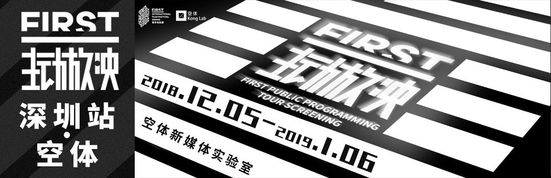 空体 X FIRST主动放映深圳站