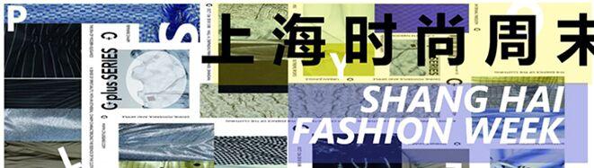 第四季上海时尚周末