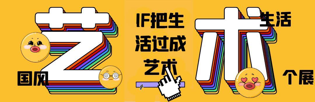 IF把生活过成艺术-上海