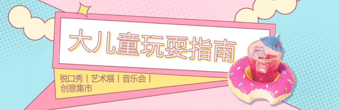 六一 大儿童玩耍指南【北京】