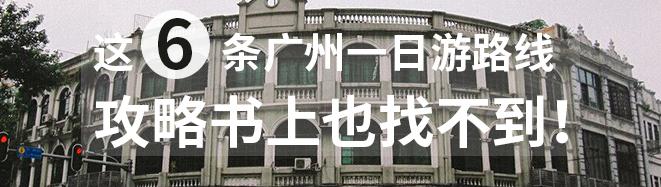 这6条广州一日游路线,攻略书上也找不到!