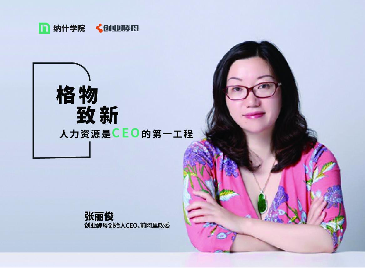 《人力资源是CEO的第一工程》主题公开课