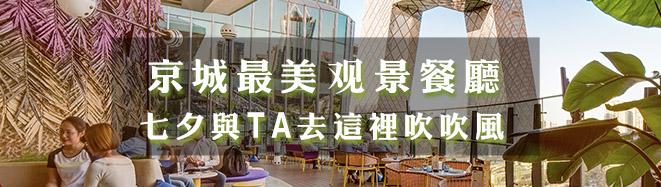 京城最美观景餐厅  七夕与TA去这里吹吹风