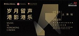 香港岁月影音展(上海站)/ 港沪双城 百年光影