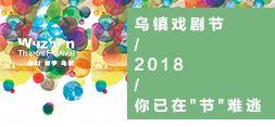 """2018乌镇戏剧节,你已在""""节""""难逃"""