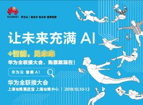 """"""" 智能,见未来"""" ——2018华为全联接大会"""