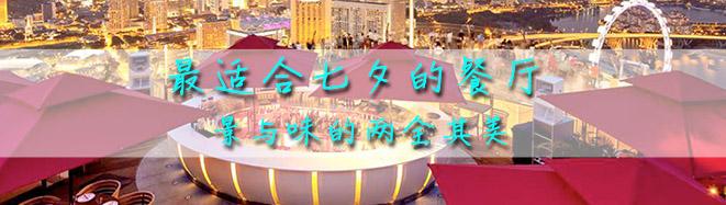 成都最适合七夕的浪漫餐厅!