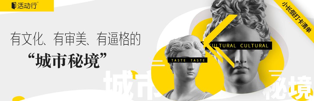 """上海:小长假打卡清单 寻访有文化、有审美、有逼格的""""城市秘境"""""""